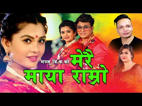 New Nepali Lok Dohori Song 2076 | Merai Maya Ramro | Ramji Khand & Manju Bk | Ft. Juna Sundas