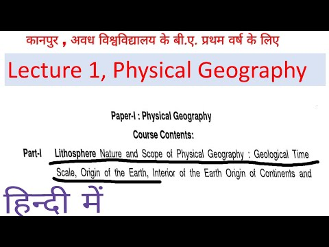 B.A. First year Geography first paper lecture 1