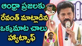 ఆంధ్రా ప్రజలు గురించి రేవంత్ రెడ్డి ఏం చెప్పాడో చూడండి Revanth Reddy About Andhra People | Stv News