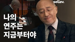 작곡가 유키 구라모토 / 나의 연주는 지금부터야