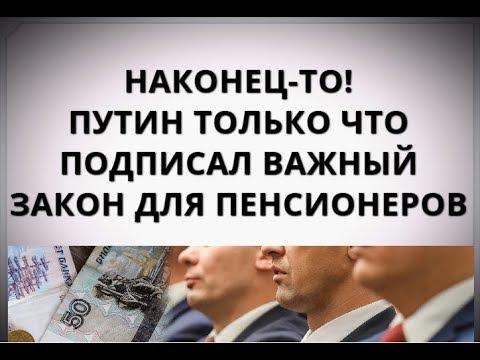Наконец-то! Путин только что подписал важный закон для пенсионеров.