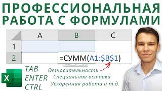 Формулы Excel – все особенности, тонкости и трюки в одном видео! - Функции Excel (2)