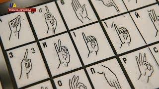 Уроки языка жестов в Запорожье
