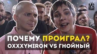 Почему Оксимирон проиграл Славе КПСС (Гнойному) | 5 ПРИЧИН!