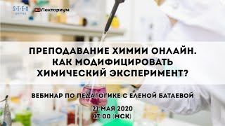 Преподавание химии онлайн | Вебинар по педагогике с Еленой Батаевой