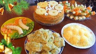 Праздничное МЕНЮ / Ваши Гости Будут в Восторге