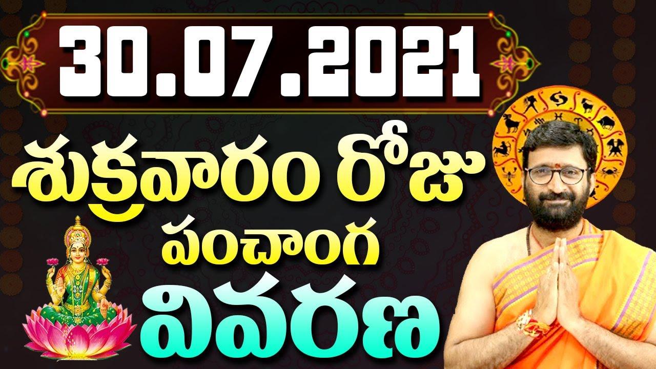 30th July 2021 Friday Daily Panchangam Telugu Panchangam  #rasiphalalu #rasulu  Astro Syndicate
