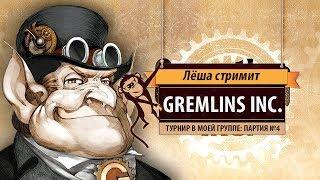 Стрим Gremlins inc.: турнир в моей группе. Партия №4
