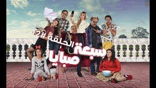 Download سبعة صبايا | 7 Sbaya - الحلقة 12 Mp3 and Videos