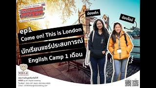 🎉【 English Camp - Ep.1 】แคมป์อังกฤษ-เรียน-เที่ยว-ดูบอล-ลอนดอน-สกอตแลนด์ 🎉
