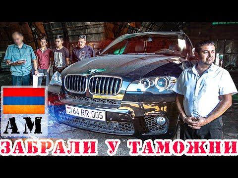 ЗАБРАЛИ У ТАМОЖНИ МАШИНУ НА АРМЯНСКИХ НОМЕРАХ BMW X5 НА ОТВЕТСТВЕННОЕ ХРАНЕНИЕ