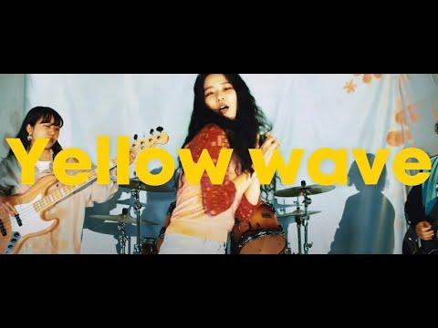 ヤユヨ「Yellow wave」MV