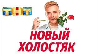 Подробности нового сезона Холостяка с Егором Кридом