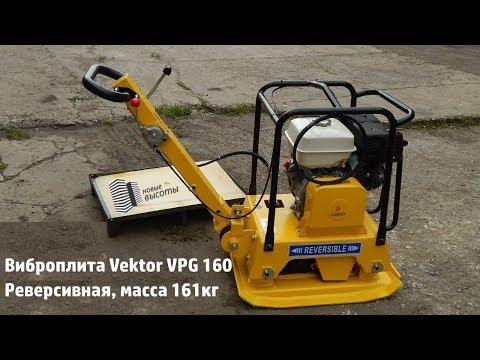 Виброплита бензиновая Vektor Vpg160 реверсивная обзор