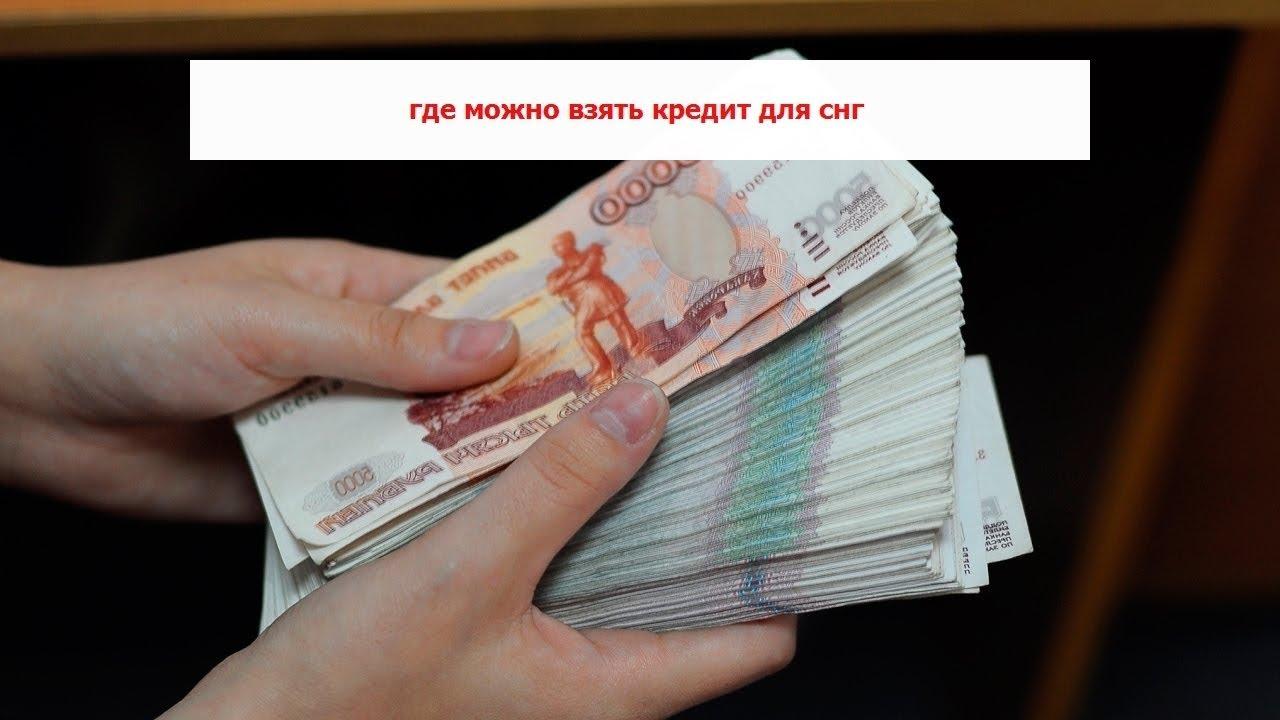 Де можно взять в кредит кредит под залог имущества что нужно
