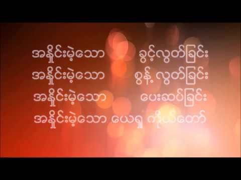 Sang Pi - Matchless Jesus Lyrics (Myanmar New Worship Song)