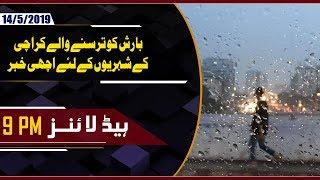 Good News for Karachi about Rain | 9PM Headlines 14th May 2019 | GTV News