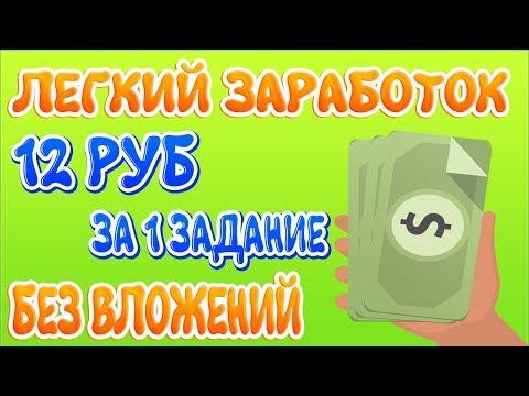 ЛЁГКИЙ ЗАРАБОТОК В ИНТЕРНЕТЕиз YouTube · Длительность: 2 мин31 с