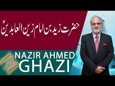 Subh E Noor   Hazrat Zaid Bin Imam Zain ul Abideen (AS)   12 Oct 2018   92NewsHD