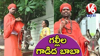 Bithiri Sathi As Donkey Baba | Fake Horse Baba Held For Cheating In Warangal | Teenmaar News