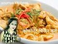 Coconut chicken curry recipe chicken  recipe in Hindi easy quick chicken