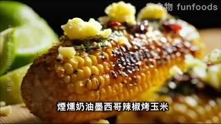 【地獄廚神系列】煙燻奶油墨西哥辣椒烤玉米