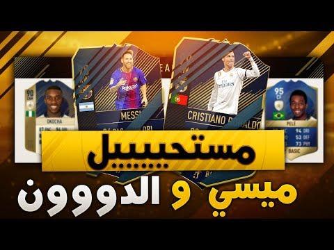 الدرافت المستحييييل 😍🔥!! ((ميسي و الدون مع بعض))!! فريق خياااالي!! FIFA18