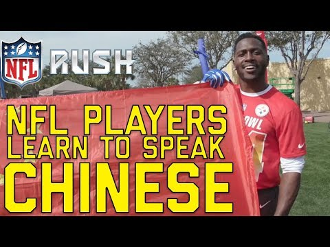 Antonio Brown, Derek Carr & NFL Stars Learn to Speak Chinese   NFL Rush