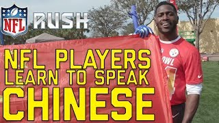 Antonio Brown, Derek Carr & NFL Stars Learn to Speak Chinese | NFL Rush