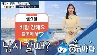 [바다낚시지수] 2020년 1월 20일 동해안 풍랑특보…