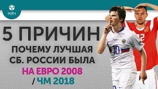 5 ПРИЧИН Почему лучшая сб. России была На ЕВРО 2008 / ЧМ 2018
