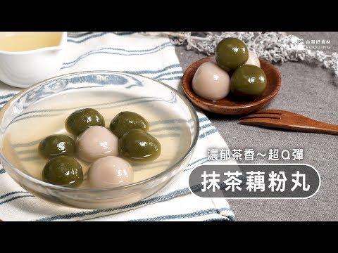 【懶人點心】抹茶藕粉丸子~Q彈可口,清爽不膩!蓮藕粉低卡點心~Matcha Dango