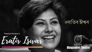 | ERATIR ISWAR | PRASTUTI PORASOR | BHAGYADEVI THEATRE |