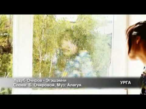 Ludub Ochirov - Egeshemni(Sister) [Лудуб Очиров - Эгэшэмни]