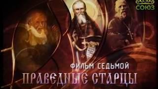 Русские праведники. Праведные старцы