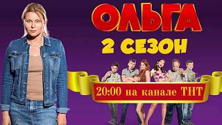 Ольга ТНТ реклама в Ишиме