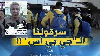 """رئيس شبيبة الساورة : تمّ سرقة أشياء ثمينة للاعبين في المطار والكارثة """"سرقولنا"""" الجي بي أس !"""