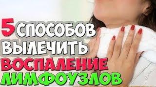 видео Воспаление лимфоузлов на шее: причины, симптомы, лечение в домашних условиях. Чем опасно хроническое воспаление подчелюстных лимфоузлов, за сколько дней проходит и как быстро снять воспаление лимфоузлов на шее таблетками, мазями, антибиотиками и народными