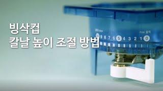 스노우맨빙삭기(SM-300)_2020빙삭컵 칼날 높이 …