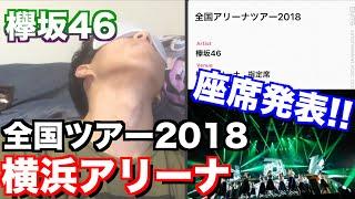 【欅坂46】この座席は!?全ツ2018横浜アリーナの座席を発表しちゃいます。 欅坂46 検索動画 15