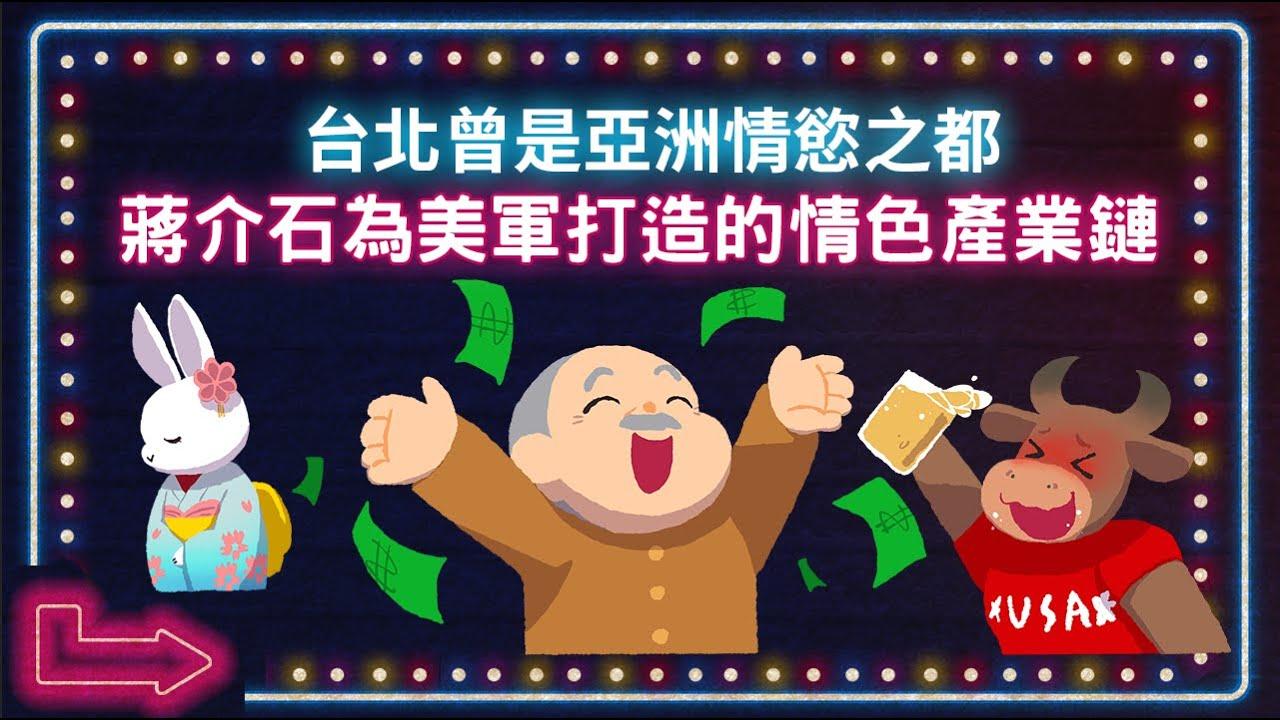 台北曾是亞洲情慾之都  ▶ 蔣介石為美軍打造的情色產業鏈