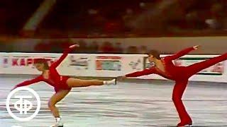 Узоры на льду Выступления участников сборной команды Советского Союза по фигурному катанию 1984