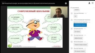 Дистанционный конкурс как метод эффективного обучения и воспитания школьника