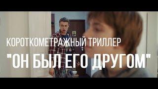 Он был его другом (реж. Евгений Пузыревский) | короткометражный фильм, 2016