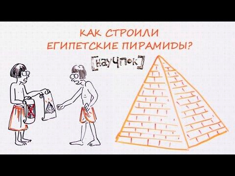 Как египтяне строили пирамиды видео
