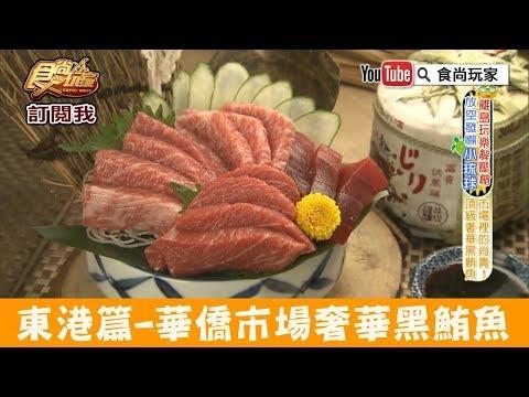 【屏東 東港】華僑市場「王匠生魚片專賣店」頂級奢華黑鮪魚!食尚玩家