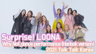 Surprise! LOONA (이달의소녀) 'Why Not' dance performance (Hanbok version) | 2021 Talk Talk Korea