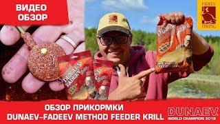 Видео обзор прикормки Dunaev-Fadeev method feeder krill.