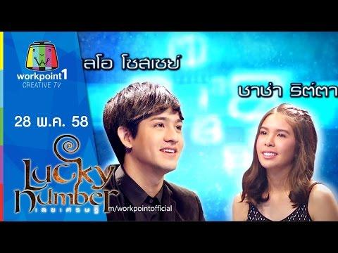 Lucky Number | 28 พ.ค. 58 | เลโอ,ชาช่า Full HD