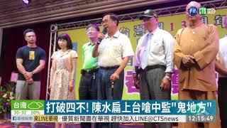 陳水扁踩紅線上台開講 嗆中監鬼地方   華視新聞 20190909